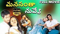 Manasantha Nuvve Telugu Full Movie | Uday Kiran | Reema Sen | Super Hit Movies | Shemaroo Telugu