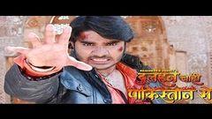 dunhin chahi pakistan se full movi bhojpuri