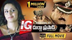 IG Durgaprasad (ఐజి దుర్గప్రసాద్ ) Full Movie 2016 Latest Telugu Movies Suresh Gopi Kausalya