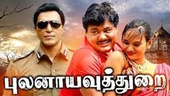 Tamil Online Movies Tamil Movies Full Length Movies Pulanaaiyu dhurai Tamil Full Movies