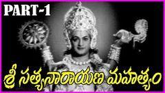 Sri Satyanarayana Mahatyam || Telugu Full Length Movie Part-1 - NTR, Kantha Rao, Relangi