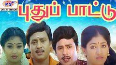 ராமராஜன் நடித்த சூப்பர் ஹிட் திரைப்படம் புதுப்பாட்டு Puthu Paatu H D Full Tamil Movie