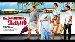 Perinoru Makan | 2012 | Full Malayalam Movie | Saranya Mohan | Bhagath Manuel