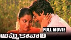 Amma Kaavali - Telugu Full Length Movie - Prathap Pothan Saritha