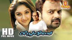 Snehithan 2002: Full Malayalam Movie