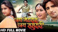 Jai Mehraru Jai Sasurari - Superhit Bhojpuri Movie - Rakesh Mishra Kajal Raghwani | Full Film 2017