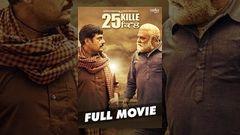 25 Kille | New Punjabi Full Movie | Yograj Singh | Guggu Gill | Ranjha Vikram Singh | Sonia Mann