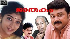new malayalam movie | jathakam | malayalam full movie | jayaram sithara movie - new uploade 2015
