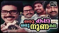 Dreams 2000: Full Malayalam Movie