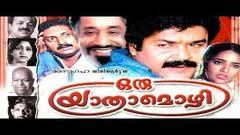 Oru Yathramozhi 1997: Full Length Malayalam Movie