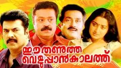 Ee Thanutha Veluppan Kaalathu Malayalam Full Movie