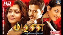 Palani Full Movie HD | Barath, Kajal Agarwal | Tamil Superhit Movie | GoldenCinema
