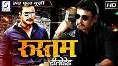 Rustom Reloaded - Dubbed Hindi Movies 2017 Full Movie HD - Darshan Arti Pradeep