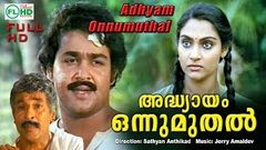 Super Hit Malayalam Comedy Movie | Appunni | Malayalam Classic Movie | Ft Mohanlal Nedumudi Venu
