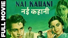Nai Kahani (1943) Hindi Full Movie | Paresh Bannerjee | P Jairaj | Rose | Hindi Classic Movies