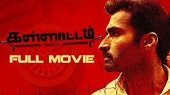 Vellore Maavattam | Full Tamil Movie | Nandha Poorna Santhanam