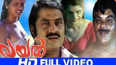 Malayalam Full Movie - Vayal - Full Length Malayalam Movie [HD]