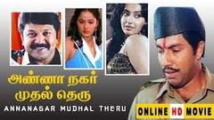 Annanagar Mudhal Theru 1987: Full Length Tamil Movie