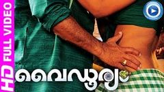 Vaidooryam - Malayalam Full Movie 2013 OFFICIAL [Full HD 1080p]