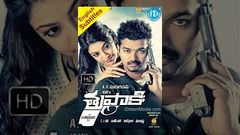 Thupakki 2 (2016) Tamil Film Dubbed Into Hindi Full Movie | Vijay Anushka Shetty