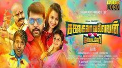 New Tamil Movie 2016 | Sakalakala Vallavan | Jayam Ravi Trisha Anjali | Tamil Full Movie HD