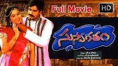 Suswagatham full movie