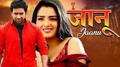 Jaanu - जानू Dinesh Lal Yadav, Aamrapali Dubey | Romantic Movie | FULL HD MOVIE