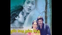 Namma Ooro Nalla Ooru Full Tamil Movie | Ramarajan Rekha
