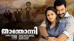 Prithviraj Sukumaran New Release Malayalam Movie 2017 Full HD | Thanthonni | Malayalam Action Movie