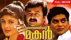 Latest Malayalam Movie Full | Latest Malayalam Comedy Movies | New Release Jayaram Movies