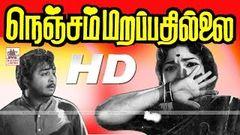 Nenjam Marappathillai Tamil Full Movie | நெஞ்சம் மறப்பதில்லை