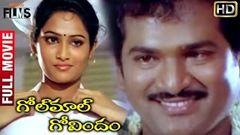 Kshemanga Velli Labhanga Randi Telugu Full Movie