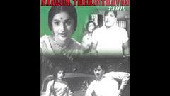 Naalum Therinthavan Tamil Movie Online | Ravichandran Kanjana