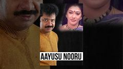 Aayusu Nooru 1987 | Full Tamil Movie | Tamil Old Movie | Pandiyarajan and Ranjini