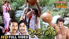 Ilaneer (1981) Malayalam Full Movie