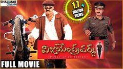 Vijayendra Varma Full Length Telugu Movie Nandamuri Balakrishna Laya Sangeeta Ankita