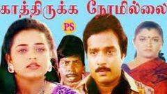 காத்திருக்க நேரமில்லை-Kathirukka Neramillai-Sivaranjani Vadivelu Mega Hit Tamil Full H D Movie
