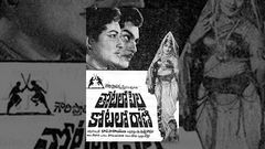 Thotalo Pilla Kotalo Rani Telugu Full Movie