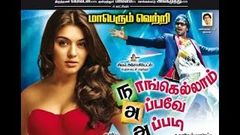 Tamil Movies 2014 Full Movie New Releases| New Tamil Movie HANSIKA HD |Naanga Ellam Appave Appadi|