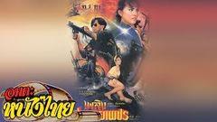 เพลิงประกายเพชร | Thai Movie