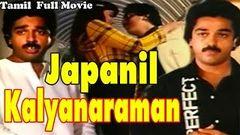 Japanil Kalyanaraman Tamil Full Movie : Kamal Hassan Radha Sathyaraj