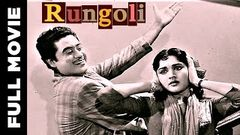Rungoli (1962) Hindi Full Movie | Kishore Kumar Vyjayanthimala | Hindi Classic Movies