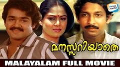 manasariyathe malayalam full movie | Super Hit Malayalam Movie Full |Mohanlal Nedumudi Venu