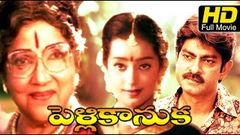 Pelli Kanuka Telugu Movie 1960 | Full Length Old Movies | Super Hit Telugu Movies