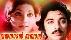 Thiruvambadi Thamban Malayalam Full Movie HD
