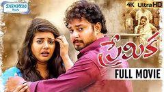 Premika Telugu Full Movie 4K ULTRA | Tanish | Shruti Yugal | Getup Srinu | Premika |Shemaroo Telugu