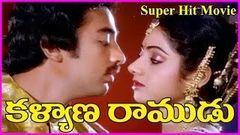 Kalyana Ramudu - Telugu Full Length Movie - Kamal Hassan Sridevi