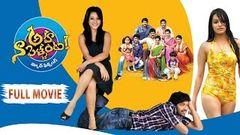 Aha Naa Pellanta Telugu Full Movie | Allari Naresh| Ritu Barmecha | Srihari | Brahmanandam