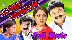 Budget Padmanaban - Tamil Film