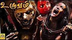 Uruvam |Tamil Super Hit Horror Full Movie | HD-Mandiravathy Peai yaha Mohan Natikkum